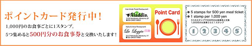 ポイントカード | お食事券