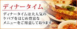 ディナー | コース