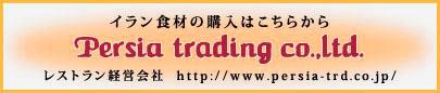 イラン食材の購入はこちらから~Persia trading co.,Ltd.~