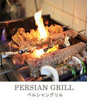 PERSIAN-GRILL
